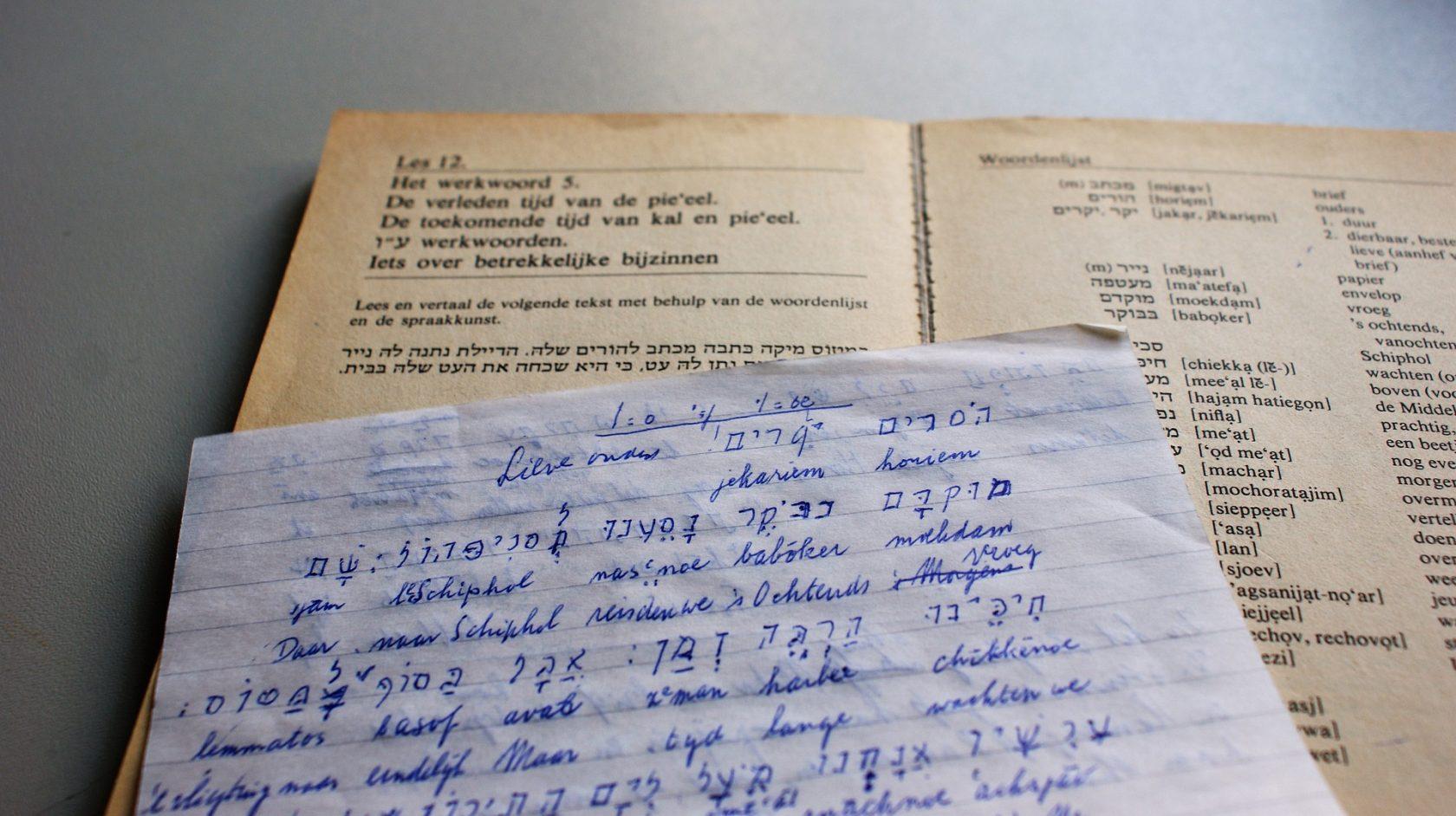 Lettera da Tel Aviv – Fra angoscia e impegno